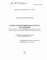 Холдинг как институциональная структура мезоэкономики тема  Холдинг как институциональная структура мезоэкономики тема диссертации по экономике скачайте бесплатно в экономической библиотеке