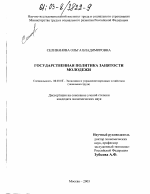 Государственная политика занятости молодежи тема научной работы  Государственная политика занятости молодежи тема диссертации по экономике скачайте бесплатно в экономической библиотеке