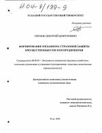 журавлев словарь справочник терминов по страхованию