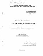 Аудит внешнеторговых сделок тема научной работы скачать  Аудит внешнеторговых сделок тема диссертации по экономике скачайте бесплатно в экономической библиотеке