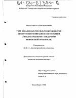 Учет финансовых результатов предприятий общественного питания в  Учет финансовых результатов предприятий общественного питания в соответствии с международными стандартами финансовой отчетности тема диссертации
