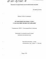 Организация и методика аудита сельскохозяйственных организаций  Организация и методика аудита сельскохозяйственных организаций тема диссертации по экономике скачайте бесплатно в экономической