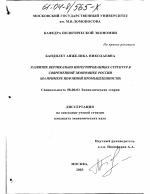 Развитие вертикально интегрированных структур в современной  Развитие вертикально интегрированных структур в современной экономике России тема диссертации по экономике скачайте бесплатно