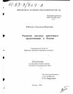 Развитие системы ипотечного кредитования в России тема научной  Развитие системы ипотечного кредитования в России тема диссертации по экономике скачайте бесплатно в экономической