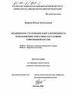 Медицинское страхование в ФРГ и возможность использования этого  Медицинское страхование в ФРГ и возможность использования этого опыта в условиях современной России тема диссертации