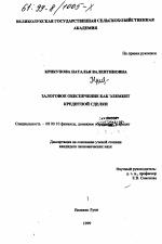 Залоговое обеспечение как элемент кредитной сделки тема научной  Залоговое обеспечение как элемент кредитной сделки тема диссертации по экономике скачайте бесплатно в экономической