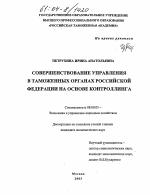 Совершенствование управления в таможенных органах Российской  Совершенствование управления в таможенных органах Российской Федерации на основе контроллинга тема диссертации по экономике