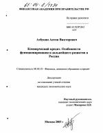 Коммерческий кредит Особенности функционирования и дальнейшего  Особенности функционирования и дальнейшего развития в России тема диссертации по экономике