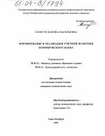 Формирование и реализация учетной политики коммерческого банка  Формирование и реализация учетной политики коммерческого банка тема диссертации по экономике скачайте бесплатно в