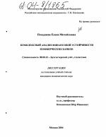 Комплексный анализ финансовой устойчивости коммерческих банков  Комплексный анализ финансовой устойчивости коммерческих банков тема диссертации по экономике скачайте бесплатно в экономической
