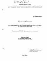 Организация учетной политики на предприятиях по переработке зерна  Организация учетной политики на предприятиях по переработке зерна тема диссертации по экономике скачайте бесплатно
